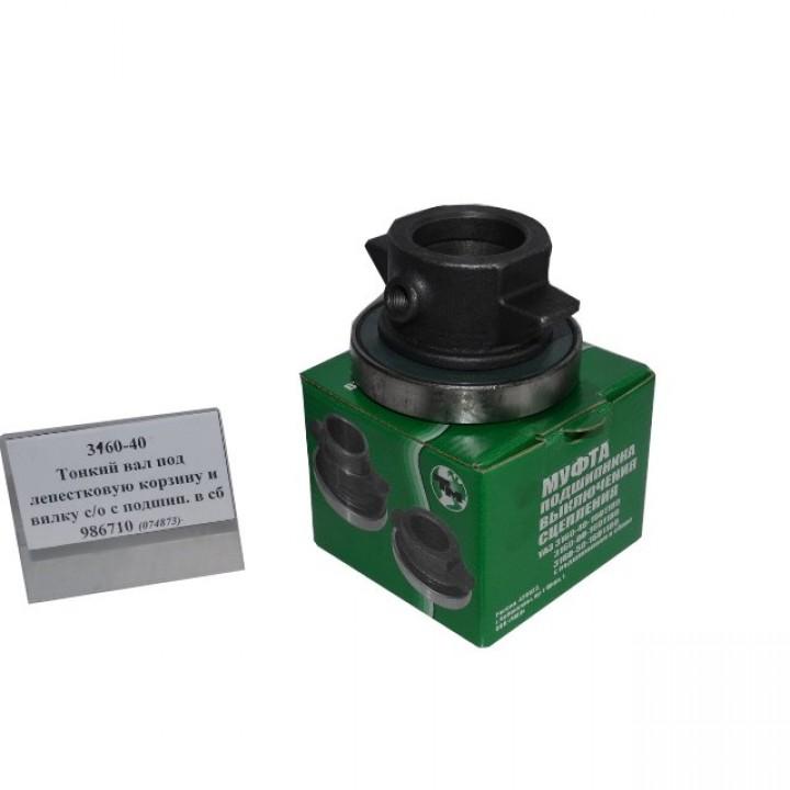 Муфта сцепления УАЗ с подшипником 986710 3160-40-1601180-01