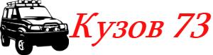 Кузов 73 запчасти УАЗ с доставкой по России