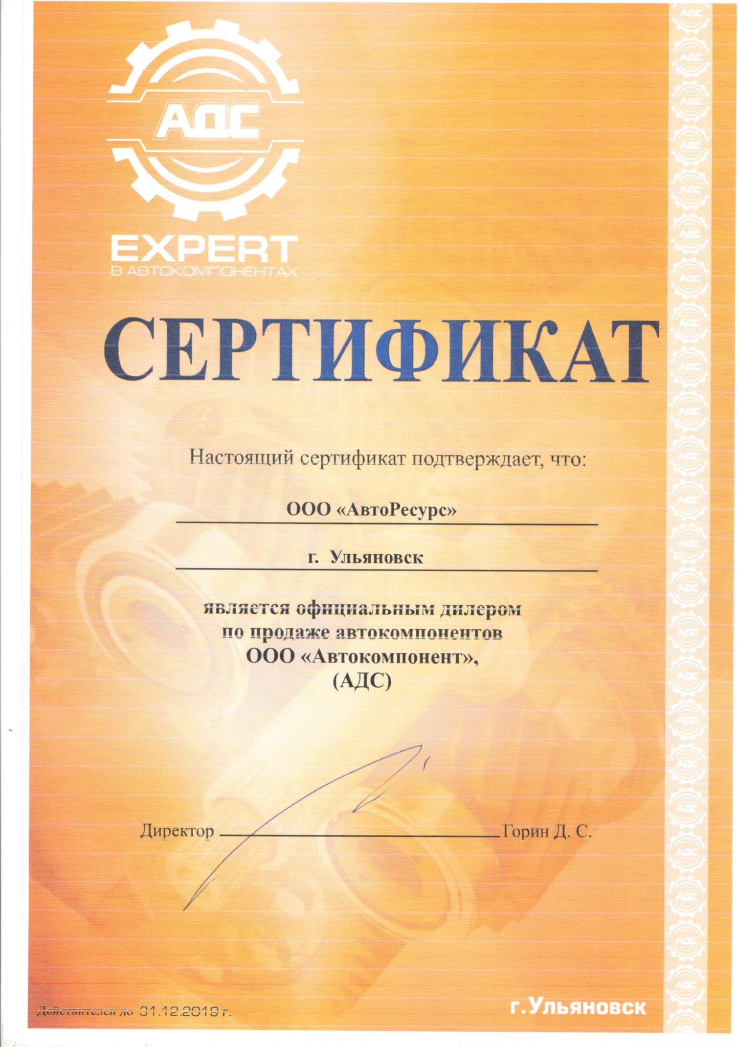 сертификат дилера АДС